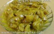 Nimbu Pickle