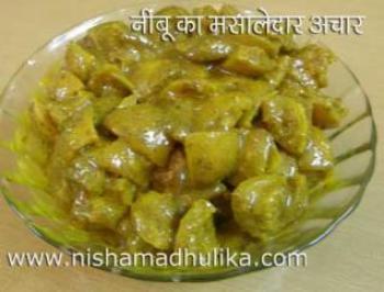Nimbu Pickle
